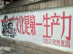 The Chinese reads: 文化是第一生产力 (Wén huà shì dì yī shēng chǎn lì) It means: Culture is the primary productive force This is painted outside the 126culture and creative park in my city.