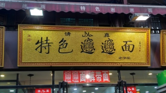 "Restaurant serving biangbiang mian, the character ""biang"" has 43 strokes and hasn't been rendered to unicode and thus not possible to type"